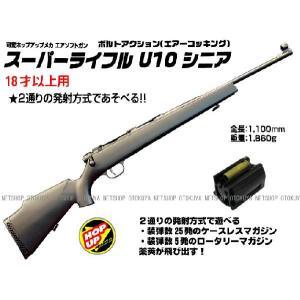 エアーガン コッキングライフル スーパーライフル U10 シニア ブラック|dream-up