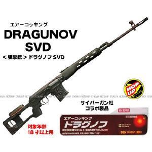 エアーガン コッキングライフル 狙撃銃 ドラグノフ SVD|dream-up