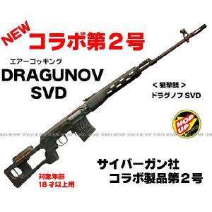エアーガン コッキングライフル 狙撃銃 ドラグノフ SVD 第2号|dream-up