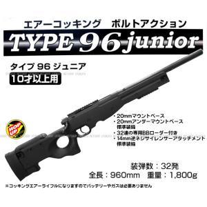 エアーガン コッキングライフル Type96 タイプ96 ジュニア|dream-up