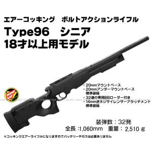 エアガン ボルトアクション ライフル Type96 シニア (4973042141108)|dream-up