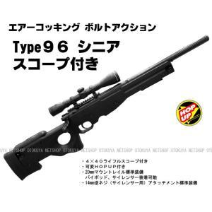 エアーガン コッキングライフル ボルトアクション Type96 タイプ96 シニア スコープ付き|dream-up