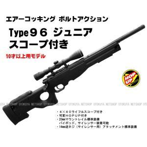 エアーガン コッキングライフル ボルトアクション Type96 タイプ96 ジュニア スコープ付き|dream-up