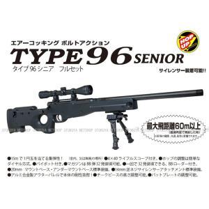 エアーガン コッキングライフル ボルトアクション Type96 タイプ96 シニア フルセット|dream-up