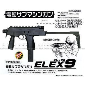 電動ガン サブマシンガン エレックス9 ELEX9 ブラック|dream-up