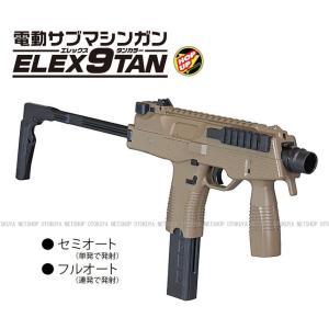電動ガン サブマシンガン エレックス9 ELEX9 TANカラー|dream-up