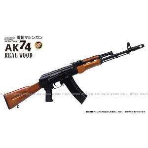 電動ガン アサルトライフル AK74 リアルウッド (4973042143027)|dream-up