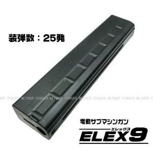 電動サブマシンガン エレックス9 ELEX9専用 25連射 マガジン (4973042177114)|dream-up