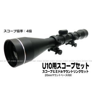 U10用 スコープ & ミドルマウントリング セット|dream-up