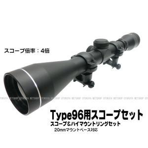 TYPE96用 スコープ & ハイマウントリング セット|dream-up