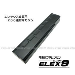 電動サブマシンガン エレックス9 ELEX9専用 200連射 マガジン (4973042177251)|dream-up