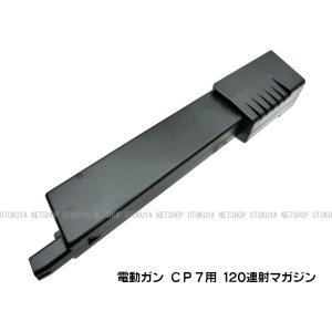 電動サブマシンガン CP7専用 120連射 マガジン (4973042177268)|dream-up