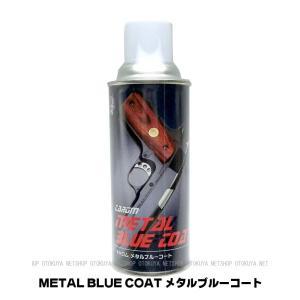 METAL BLUE COAT メタルブルーコート スプレー (4571128330103)|dream-up