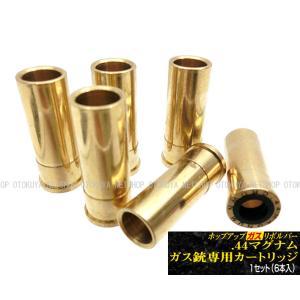 ガス 44マグナム ガス銃専用 カートリッジ (6本入) 真鍮 ガスガン用|dream-up