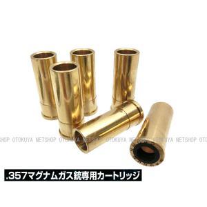 ガス 357マグナム ガス銃専用 カートリッジ (6本入) 真鍮 ガスガン用|dream-up