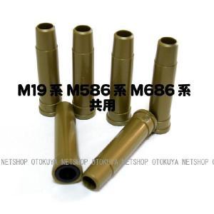 エアーガン M19 M586 M686 専用 スペアカートリッジ(6本入) エアガン用|dream-up