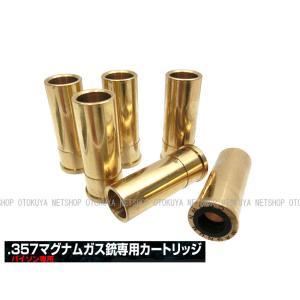 ガス パイソン357マグナム ガス銃専用カートリッジ(6本入)真鍮 ガスガン用|dream-up