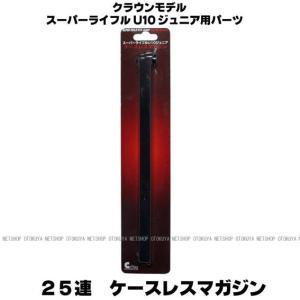 スーパーライフル U10共通 25連ケースレスマガジン|dream-up