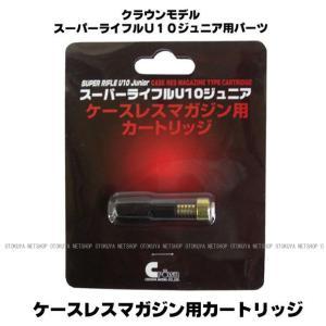 スーパーライフル U10共通 ケースレスマガジン用 カートリッジ|dream-up