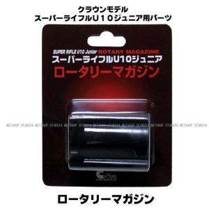 スーパーライフル U10共通 ロータリーマガジン|dream-up