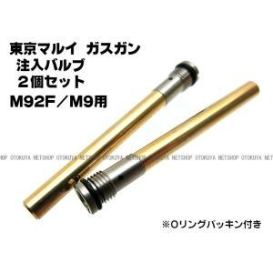 注入バルブ ガスガン M92F M9 マガジン用 2個セット 東京マルイ 純正 パーツ|dream-up