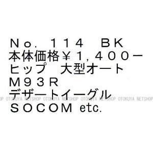 ソフトホルスター No.114 ヒップ大型オート用 イーストA|dream-up|02