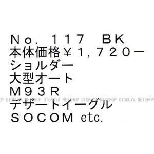 ソフトホルスター No.117 ショルダー大型オート用 イーストA|dream-up|02