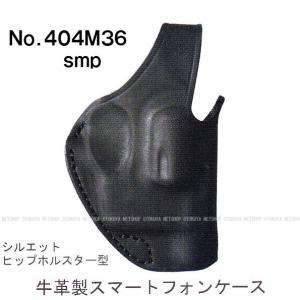 アクセサリー No.404M 36smp シルエット ヒップホルスター型 スマートフォン用 ケース (4542043404903)|dream-up