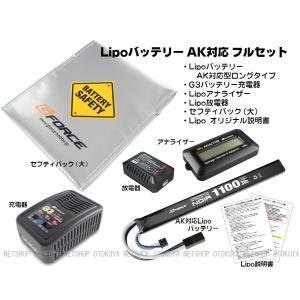 電動ガン用 Lipoバッテリー AK対応型 ロングタイプ  フルセット|dream-up