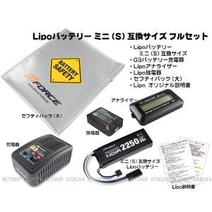 電動ガン用 Lipoバッテリー ミニ(S)対応型 フルセット|dream-up