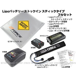 電動ガン用 Lipoバッテリー ストックinスティック対応型 フルセット|dream-up