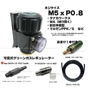 メーター付き可変外部ソース化 タイプ1 (Type1) フルセット カスタム ガスガン 18才以上用|dream-up