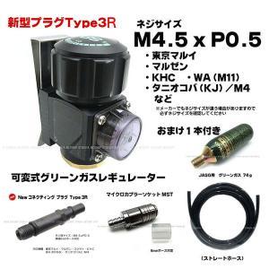 メーター付き 可変レギュレーター 新型プラグ Type3R 外部ソース化 フルセット|dream-up