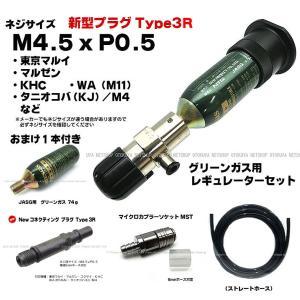 可変レギュレーター 新型プラグ Type3R 外部ソース化 フルセット|dream-up