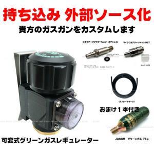 持込 外部ソース化 フルセット1 (メーター付き可変式レギュレーター)|dream-up