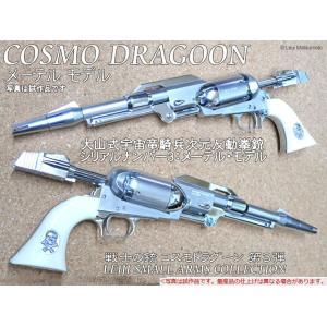モデルガン 戦士の銃 コスモ・ドラグーン メーテルモデル オールシルバー (4580332134063)|dream-up