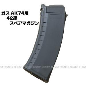 ガス AK74用 42連 スペアマガジン (4544416077400)|dream-up