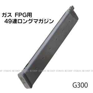 ガス マグブル FPG用 49連 ロングマガジン (4544416123008)|dream-up