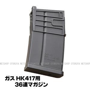 ガス HK417用 36連 スペアマガジン (4544416074171)|dream-up