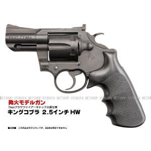 発火モデルガン キングコブラ 2.5インチ HW ヘビーウェイト (4544416189028)|dream-up