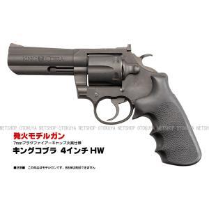 発火モデルガン キングコブラ 4インチ HW ヘビーウェイト (4544416189127)|dream-up