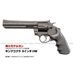 発火モデルガン キングコブラ 6インチ HW ヘビーウェイト (4544416189226)|dream-up