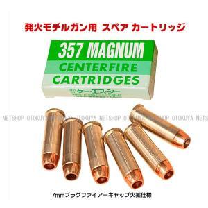 発火モデルガン用 .357マグナム カートリッジ 6発入り (4544416033512)|dream-up