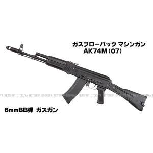 ガスブローバック AK74M(07) System7Two搭載 (4544416127402)|dream-up