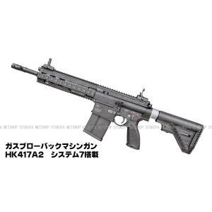 ガスマシンガン ガスブローバック HK417A2 システム7 (4544416124173)|dream-up