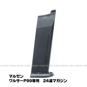 ガスブローバック ワルサーP99専用 24連 スペアマガジン (4992487990249)|dream-up