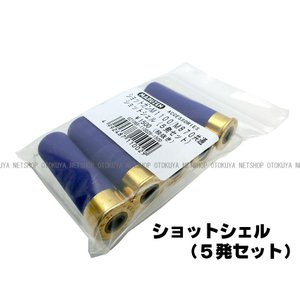 ショットガン用 ショットシェル ブルー (5発入) (4992487110029)|dream-up|04