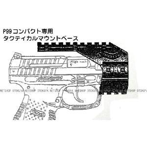P99コンパクト専用 タクティカルマウントベース|dream-up