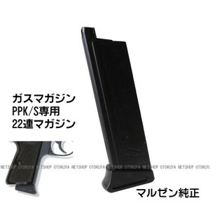 ワルサー PPK/S専用 22連スペアマガジン(ガスガン用)|dream-up