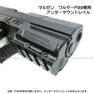 ガス ワルサーP99 フルサイズ専用 アンダーマウントレイル(20mm)|dream-up